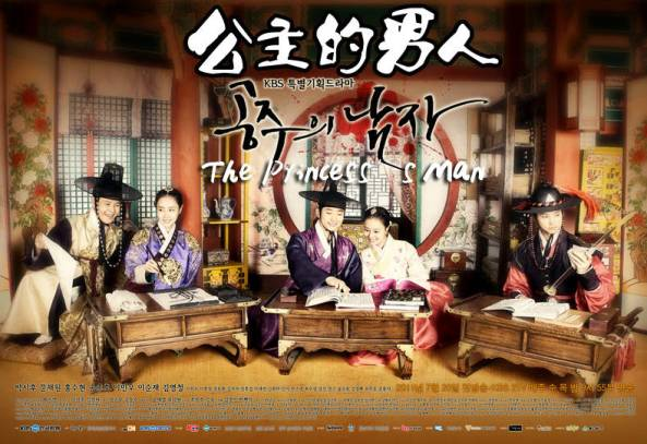 The Princess' Man - Sinopsis Drama Kerajaan [Saeguk] Korea - https://sinopsisdramakorea.wordpress.com
